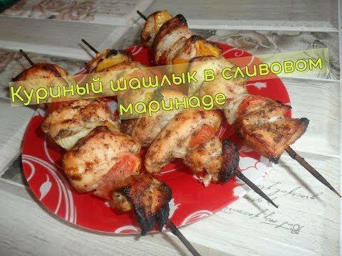 Куриный шашлык в сливовом маринаде в духовке