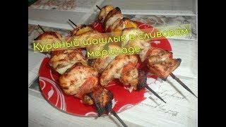 Куриный шашлык в сливовом маринаде в духовке / Chicken kebab in the oven