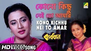 Kono Kichhu Nei To Amar | Byabodhan | Bengali Movie Song | Asha Bhosle