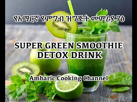 Super Green Detox Drink Recipe - Amharic - የአማርኛ የምግብ ዝግጅት መምሪያ ገፅ