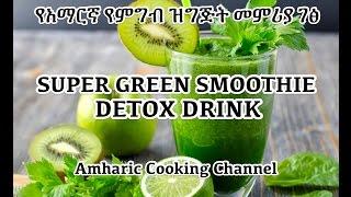 Super Green Detox Drink  - አረንጓዴ ተክል የበዛበት ጤናማ መጠት