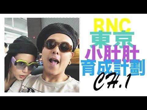 RNC Travel: 東京小肚肚育成計劃 ch.1 ( 最最最美味天婦羅つな八!! 中伏神座拉麵。。。)