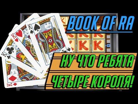 Секреты Игровых Автоматов Book of Ra!!! Четыре Короля в Казино Вулкан Онлайн!