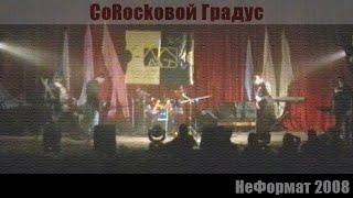 CoRockовой Градус на фестивале