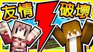 Minecraft ❤打是情罵是愛❤ 友情破裂實驗室 !! ⭐雙人解謎⭐神巧分手の危機 !!