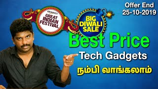 Amazon great indian sale & Flipkart big Diwali sale My Review Products in Tamil