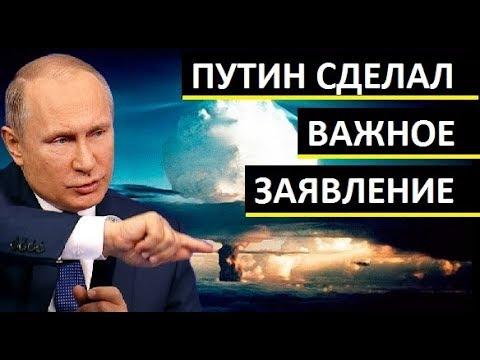 СРОЧНО! Путин СДЕЛАЛ