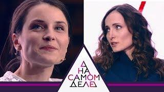 На самом деле - Любовь иболь Татьяны Васильевой. Выпуск от29.11.2017