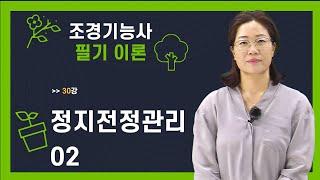 30강 조경기능사 필기 이론 정지전정관리2 (151~1…