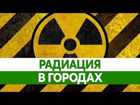 РАДИАЦИЯ В РОССИИ. Самые опасные города. Радиоактивные ...