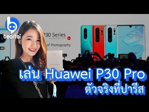 แกะกล่อง Huawei P30 Pro มือถือถ่ายรูปสวยที่สุด ส่งตรงจากปารีส - วันที่ 27 Mar 2019