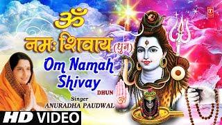 सोमवार Special, Peaceful Om Namah Shivay Dhun ॐ नमः शिवाय धुन , ANURADHA PAUDWAL,Shiv Dhuni