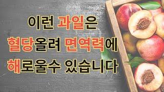 혈당을 상승시켜 면역력에 해로울수 있는 과일들. fru…