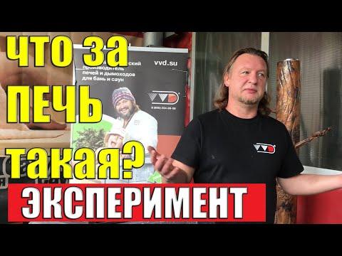 Чугунная печь для бани|ЗАЧЕМ нержавейка? Одна из лучших печей для Русской бани! Эксперимент С ПЕЧЬЮ
