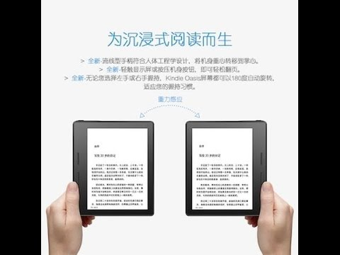 Amazon's next Kindle already leaked?