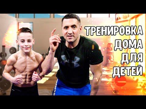 Упражнения для бойцов Топ-6  / Тренировка дома ММА  / MMA kids 1
