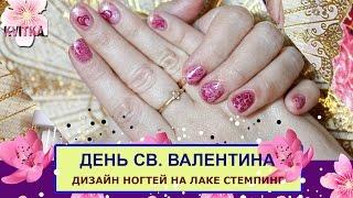 NAILS: Дизайн ногтей на лаке: Сердечки: Соколова Светлана
