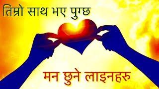तिम्रो साथ भए पुग्छ | Nepali Love Quotes