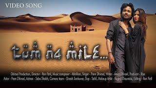 Tum Na Mile…  Full Song   New Hindi Song 2019   Romantic Song   Prem Dhiraal