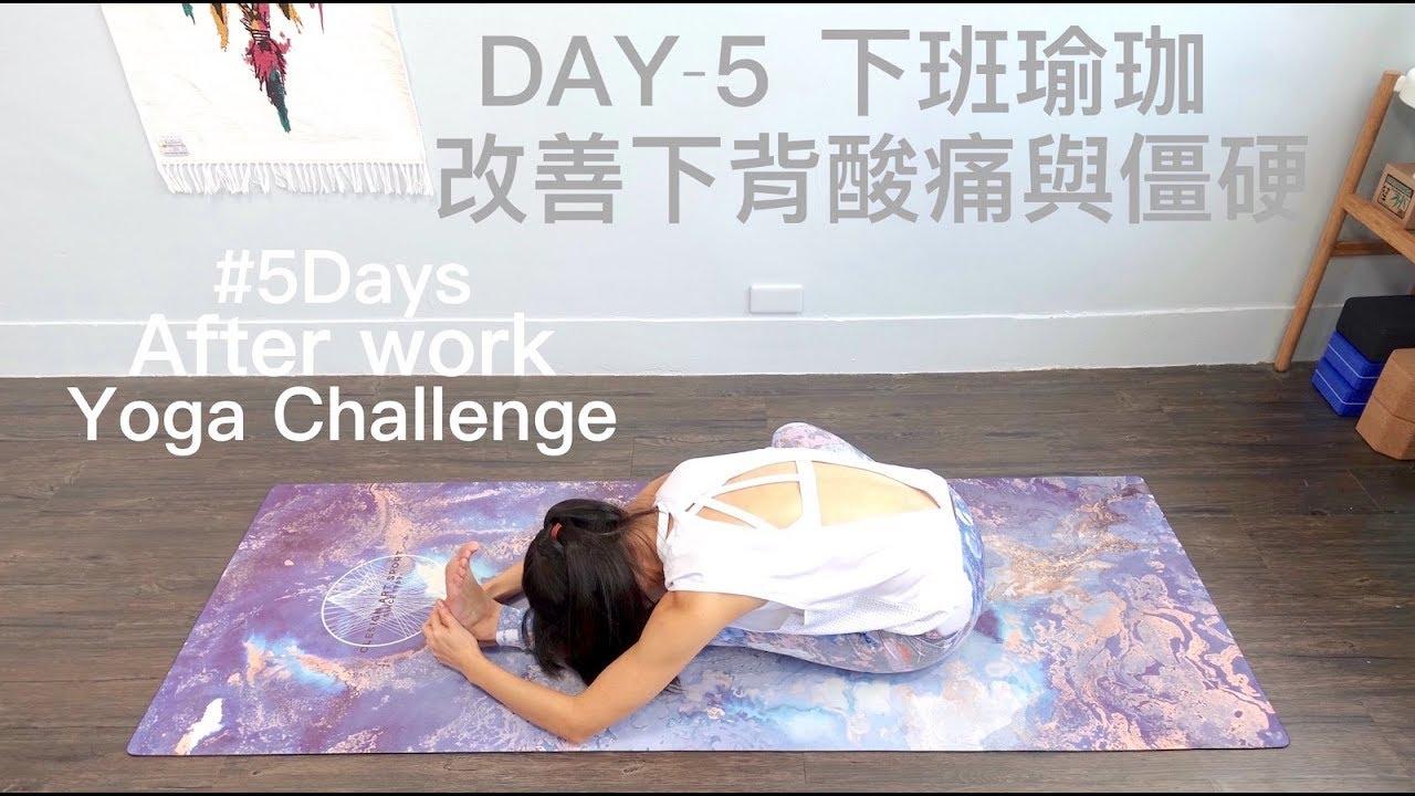 轉換心情 5日下班瑜珈挑戰-DAY 5. 改善下背酸痛與僵硬 - YouTube