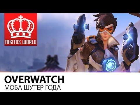 видео: Моба шутер ГОДА | overwatch