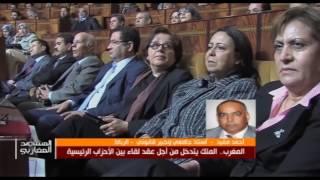 """المغرب.. اجتماع للأحزاب الرئيسية.. وتقريرلـ""""هيومن رايتس ووتش"""" بشأن حقوق الانسان في البلاد"""