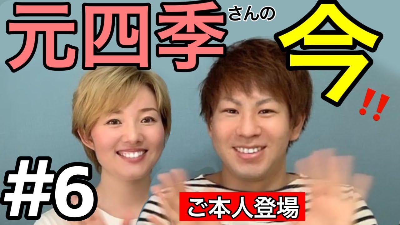 【深堀景介】元劇団四季俳優の今、何してる?#6