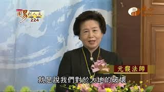 元韻法師、元馥法師、元耀法師(2)【用易利人天224】| WXTV唯心電視台