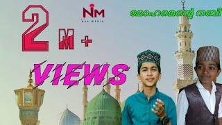 vuclip MOHAMENTE NABI |ABDULLAH FADHIL | SHIDHU SAHSADH |SAHIL POONATH| NASAR NAS|