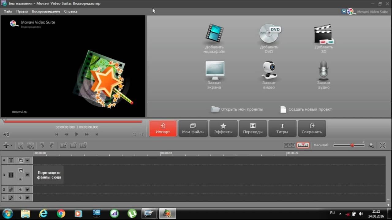 movavi video editor 17 ключ активации