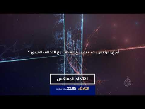 ترويج- الاتجاه المعاكس- شرعية يمنية أم ألاعيب سعودية إماراتية؟  - نشر قبل 1 ساعة