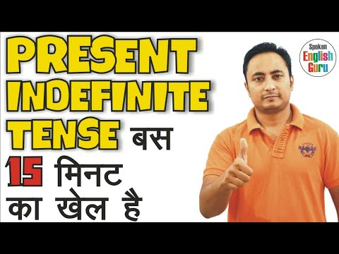 Present Indefinite Tense | Do Does का प्रयोग । With examples in Hindi