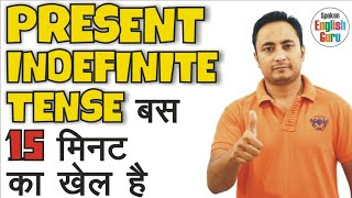Present Indefinite Tense   Do Does का प्रयोग । With examples in Hindi