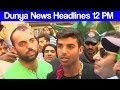 Dunya News Headlines - 12:00 PM - 20 June 2017