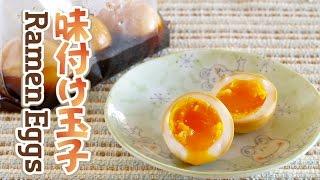 How to Make Japanese Soft Boiled Ramen Eggs (Nitamago 煮卵 Recipe) | OCHIKERON | Create Eat Happy :)