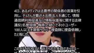 SS501のリーダーキム・ヒョンジュンの元恋人であるチェさん側が、悪質な...