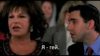 """""""Ой, вэй! Мой сын гей!""""  Русский трейлер фильма"""