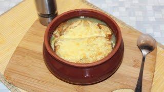 Луковый суп. Готовим французский луковый суп дома.