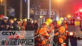 《央视财经评论》 20200114 路面坍塌多现!如何维护脚下的安全?| CCTV财经