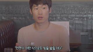 박지성이 영국식당에서 밥먹으면 생기는 일 ㅋㅋㅋㅋㅋㅋㅋㅋㅋㅋ l 슛포러브 Shoot for Love