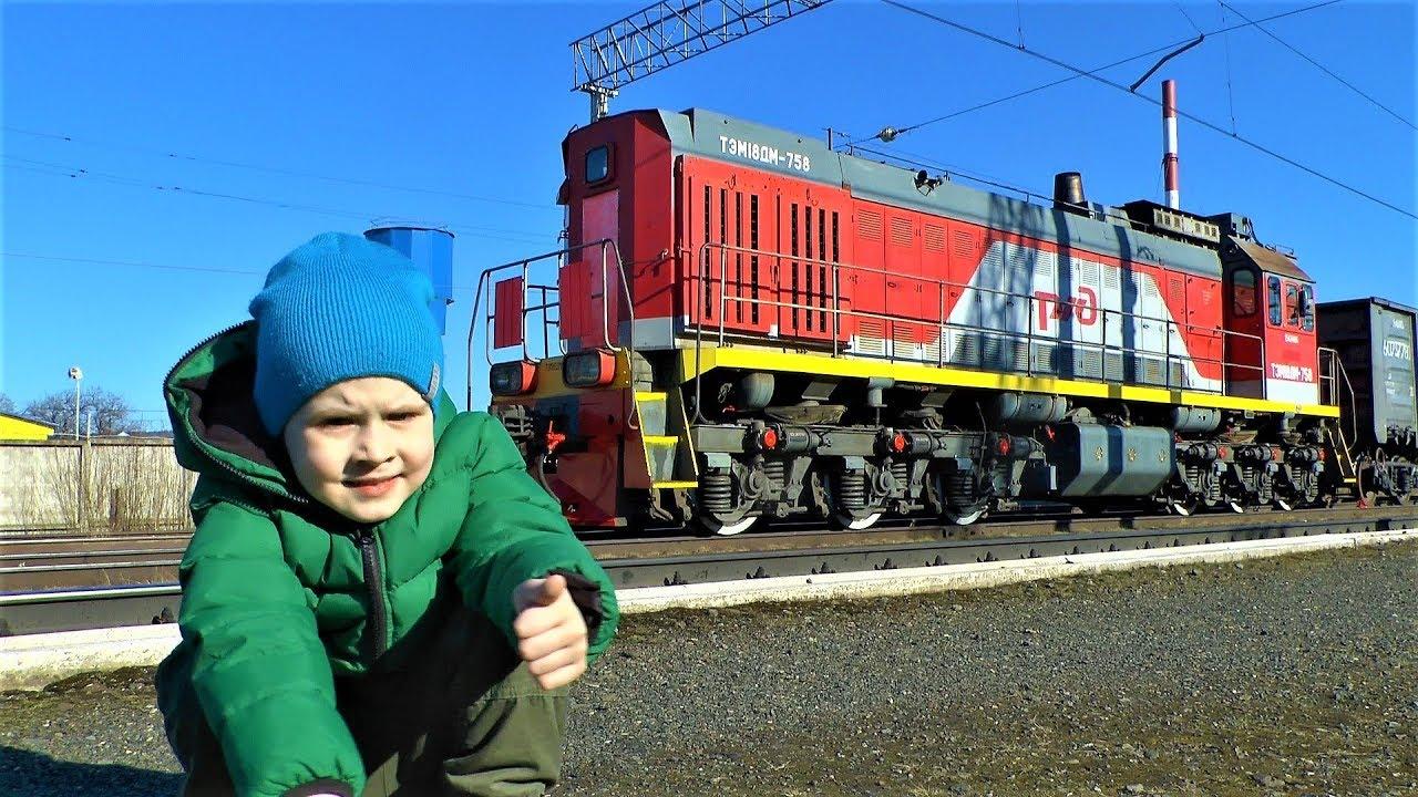 Железнодорожный транспорт - Поезда.Электрички.Грузовой поезд и Маневровый тепловоз в видео для детей