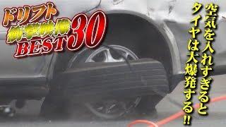 タイヤ爆破実験 ドリフト衝撃映像 BEST30  ドリ天 Vol 67 ④