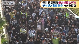 香港でまた衝突 区議会選以降、最大規模のデモ(19/12/02)