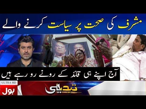 PMLN Leaders on Pervez Musharraf Health VS Nawaz Sharif Health | Tabdeeli with Ameer Abbas thumbnail