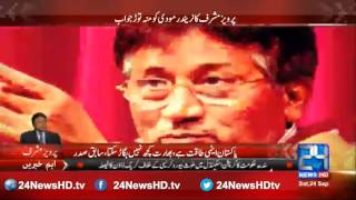 pervez musharraf blasts on narendra modi