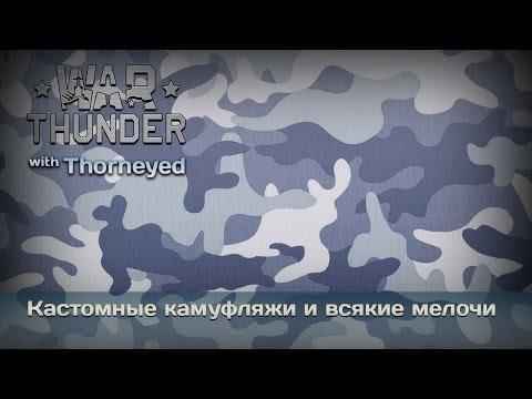 War Thunder | Кастомные камуфляжи и прочие мелкие ништяки