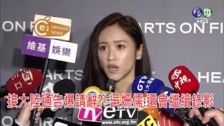 【影片】接大陸通告請辭?! 吳姍儒:還會繼續錄影