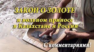 закон о золоте и вольной добыче золота в Казахстане