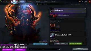 Souls Tyrant set for Shadow Fiend DOTA 2 TI9 Collector's Cache 2