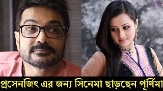 প্রসেনজিৎ এর জন্য সিনেমা ছাড়ছেন পূর্ণিমা   Prosenjit   Purnima   Media Hits BD